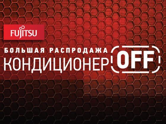 Распродажа кондиционеров Fujitsu